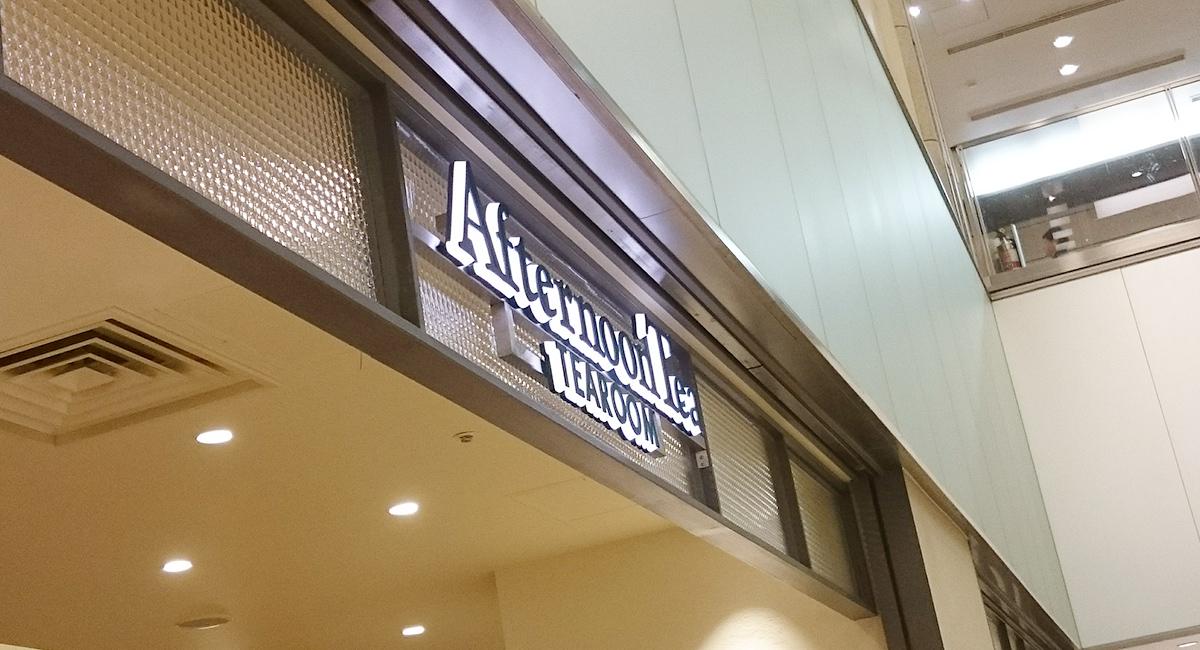 AfternoonTea(アフタヌーンティー)入り口