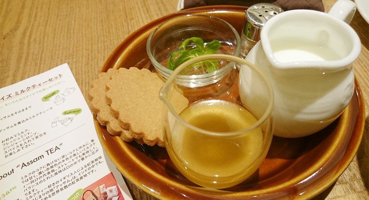 AfternoonTea(アフタヌーンティー)プレイ!カスタマイズ ミルクティーセット