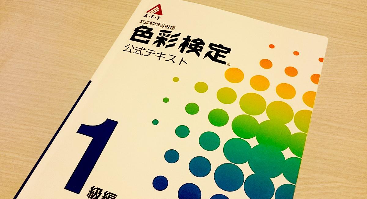 色彩検定1級公式テキスト