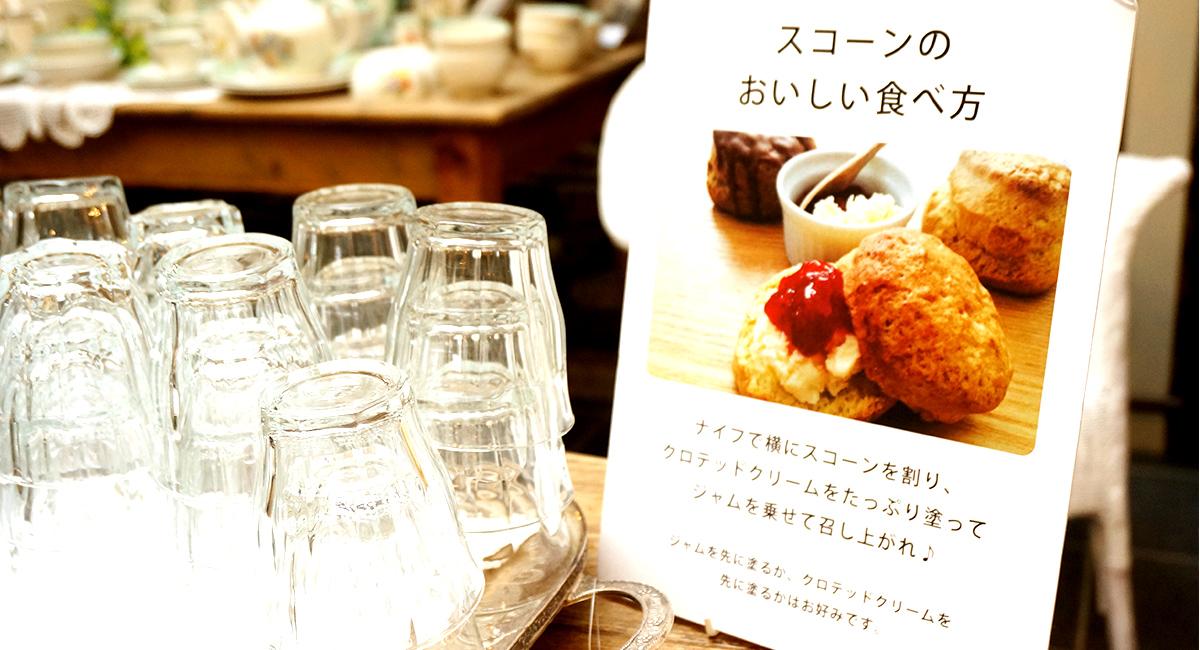 佐倉マナーハウス・スコーンのおいしい食べ方