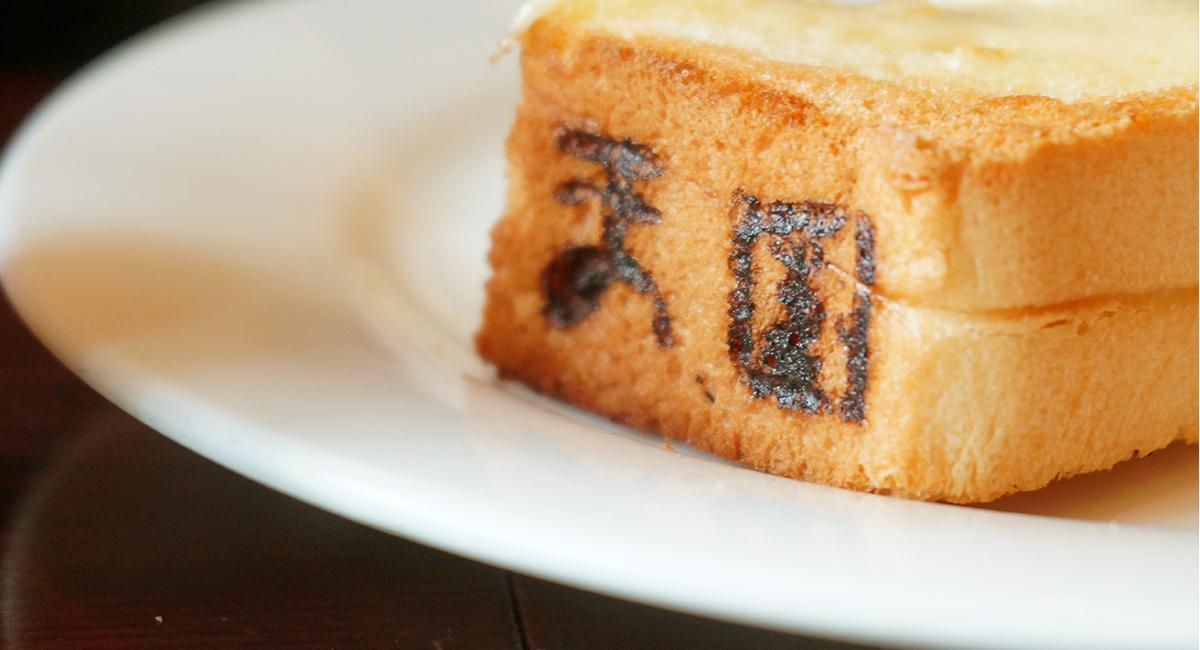 珈琲 天国・チーズトースト