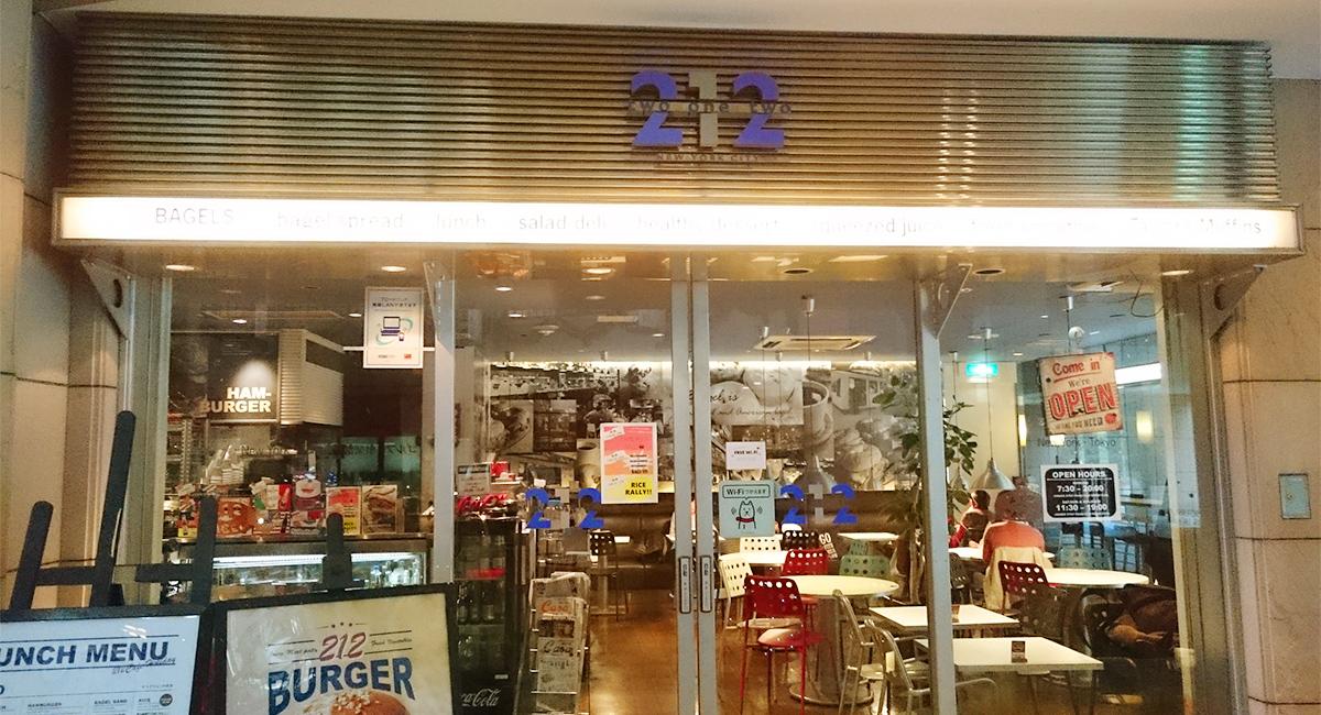 212 cafe【入り口】