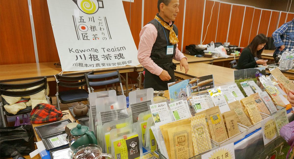 第12回 地球にやさしい中国茶交流会・こだわりの川根茶