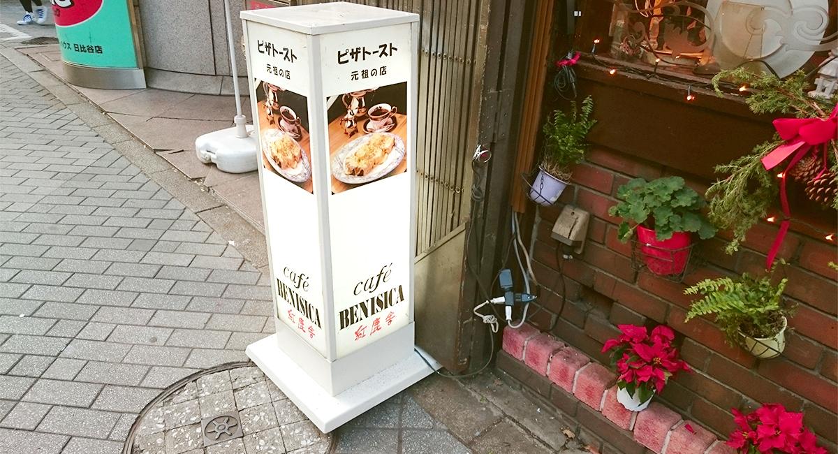 紅鹿舎・ピザトースト元祖の店の看板