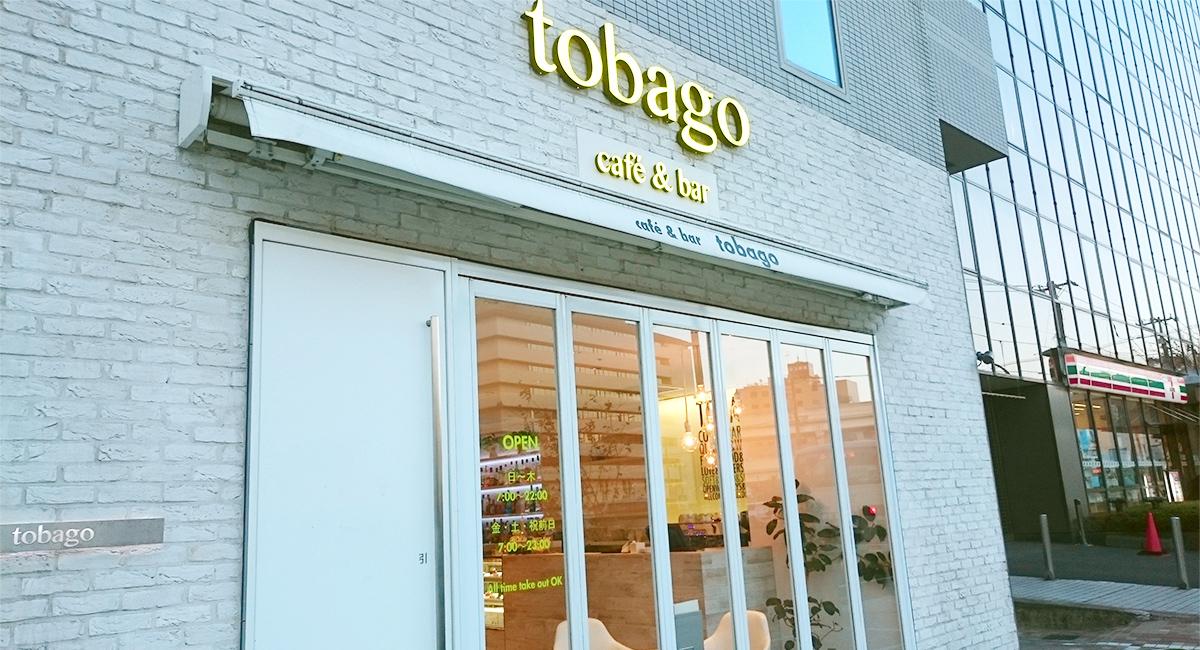 トバゴ カフェアンドバー・入り口