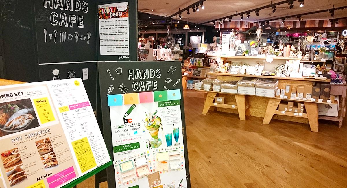 文房具カフェスペシャルイベントマスリエ体験・ハンズカフェ