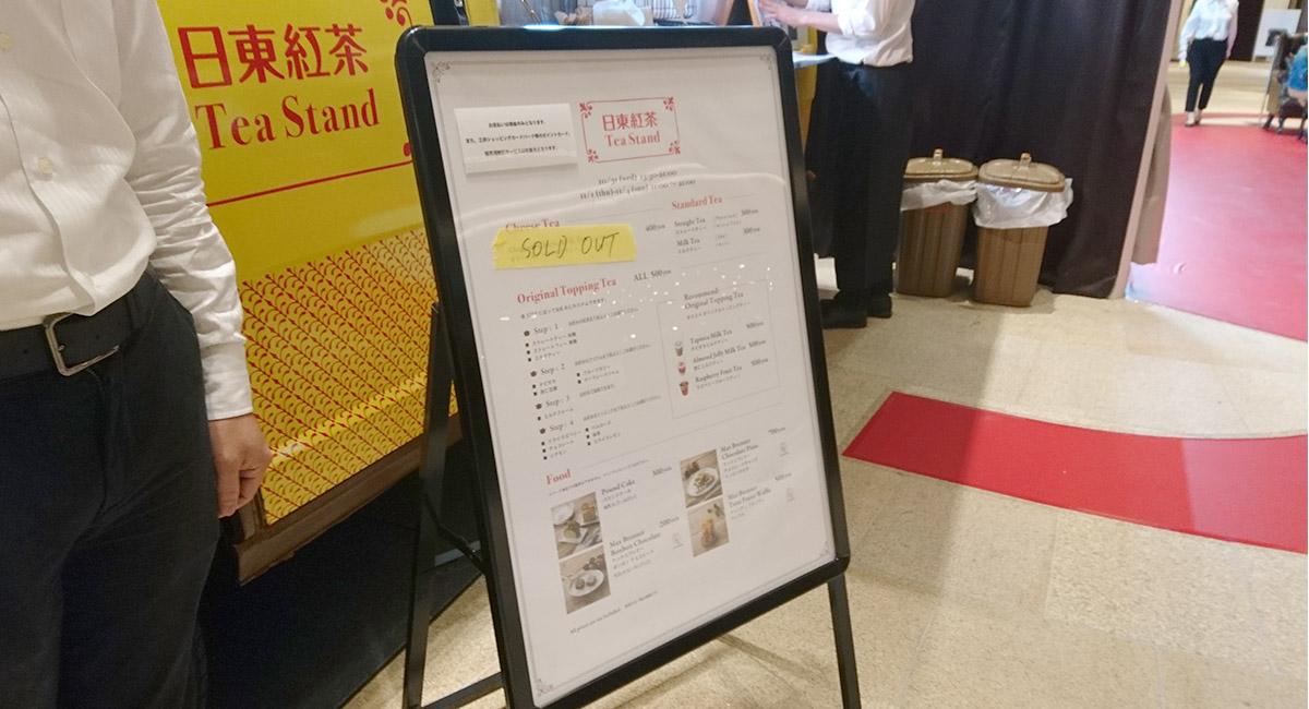 日東紅茶 Tea Stand(ティースタンド)メニュー