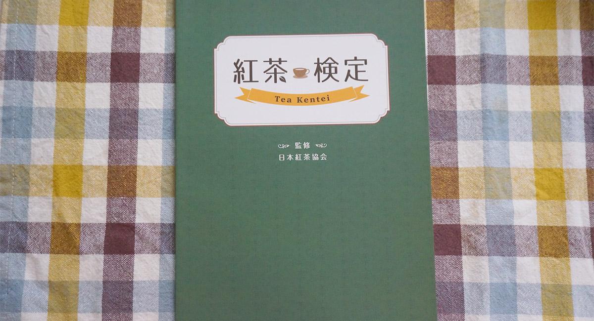 紅茶検定上級(プロフェショナル)専用テキスト