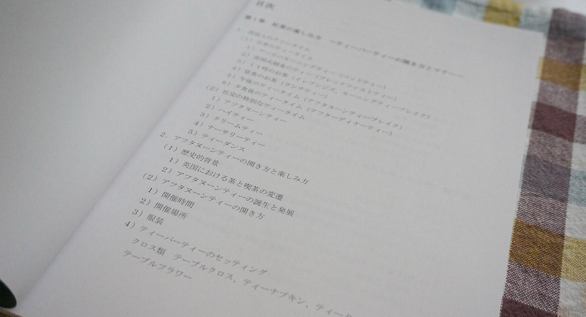 紅茶検定上級(プロフェショナル)専用テキスト/