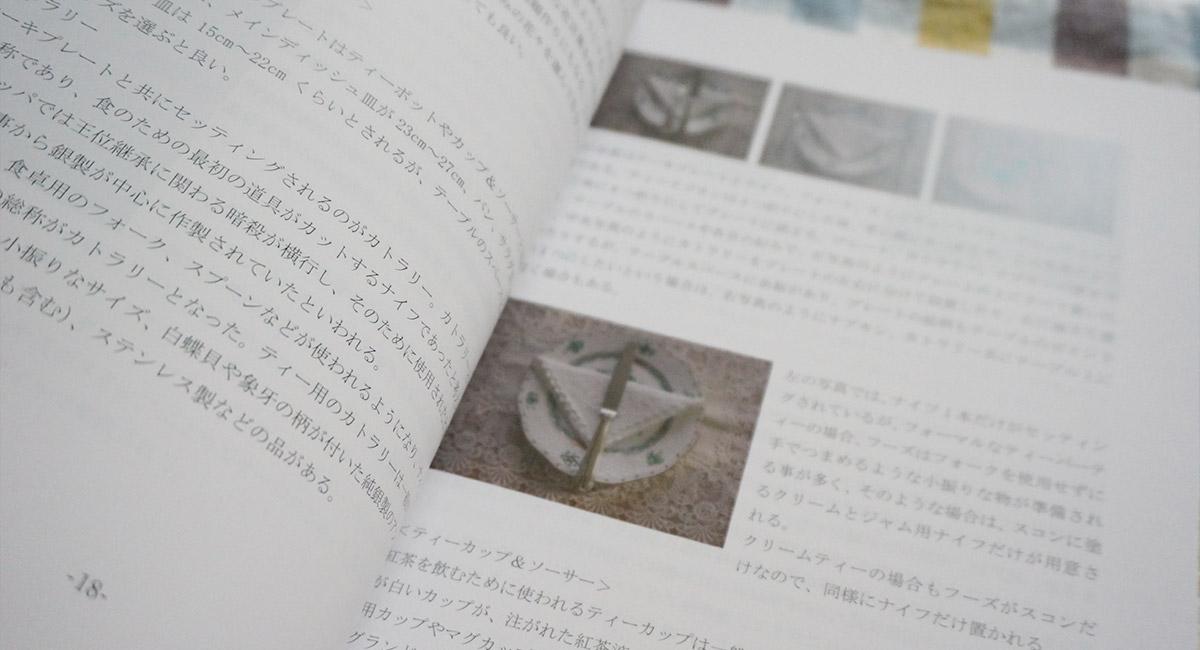 紅茶検定上級(プロフェショナル)専用テキスト/写真