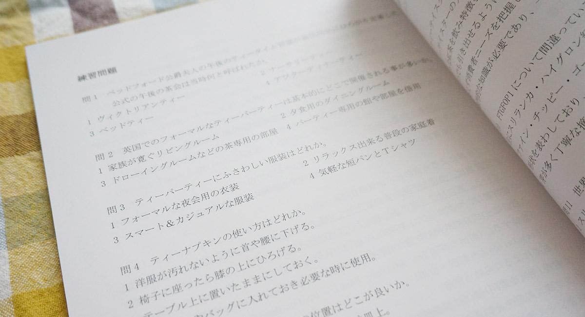 紅茶検定上級(プロフェショナル)専用テキスト/練習問題