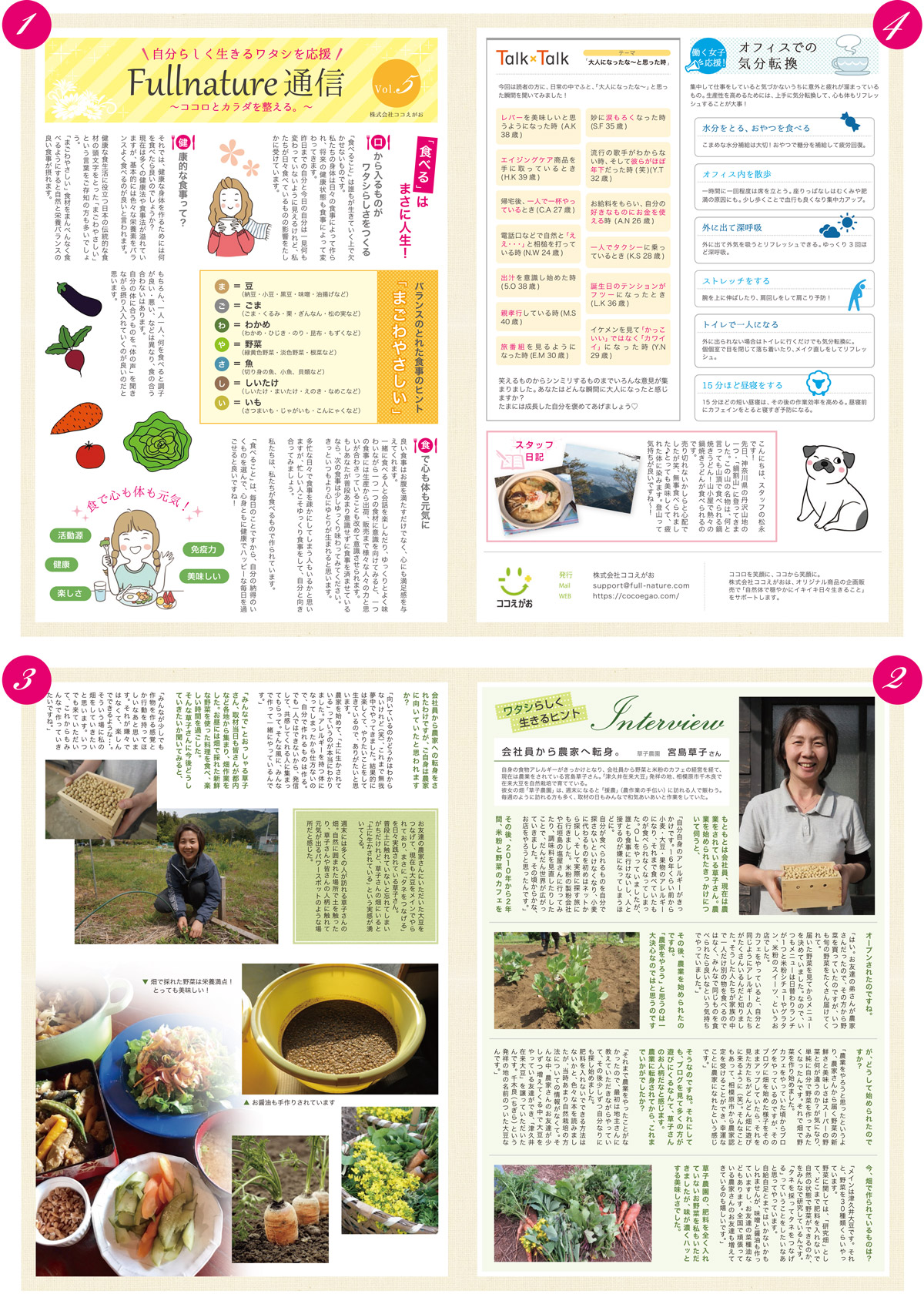 Full Nature通信 vol.5