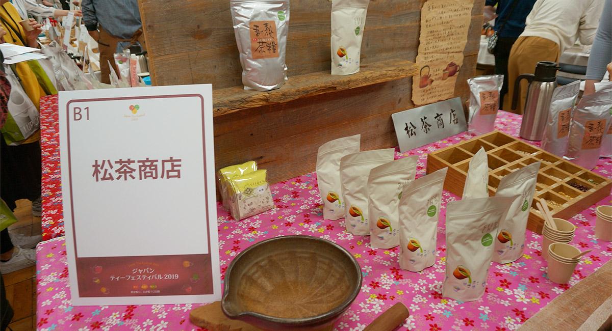 ジャパンティーフェスティバル:松茶商店