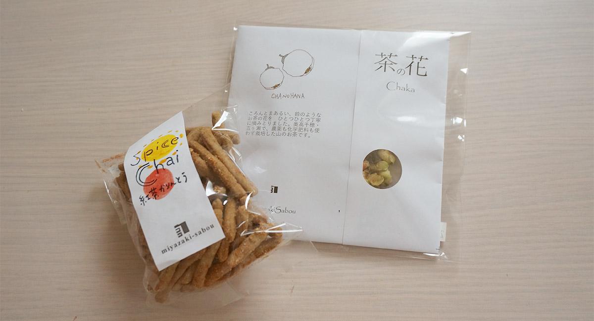 ジャパンティーフェスティバル:宮崎茶房