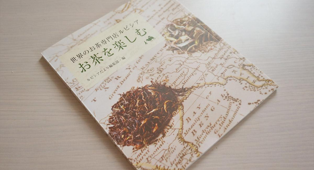 ジャパンティーフェスティバル:お茶を楽しむ