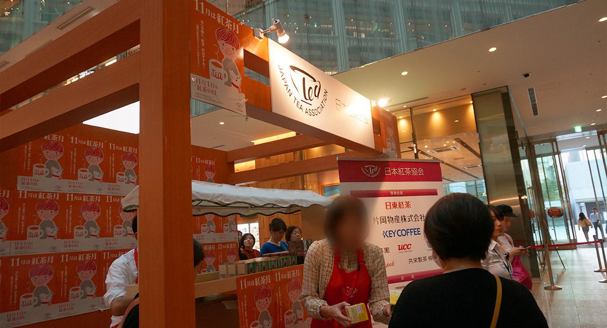 紅茶の日:日本紅茶協会(トワイニング)