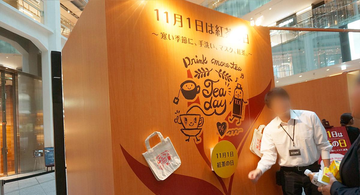 紅茶の日:特製紅茶ベンディングマシン