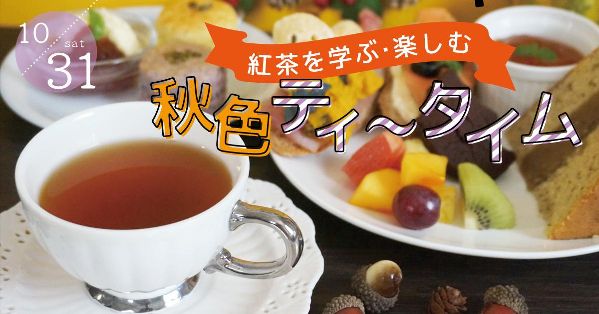 紅茶を学ぶ・楽しむ♪秋色ティータイム