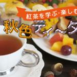 【イベント】10/31 紅茶を楽しむ♪Pecot Teatime