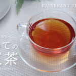 【イベント】「はじめての和紅茶」~自分のお気に入りの和紅茶を見つけよう~
