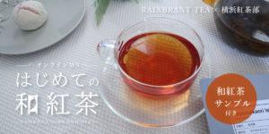 はじめての和紅茶
