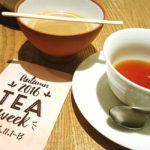 【横浜】ミルクティーをカスタマイズ?! AfternoonTeaの限定メニューをいただいてきた!