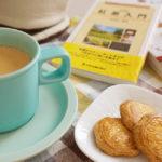 【資格】紅茶検定の難易度は?!試験対策レポート【中上級(アドバンス)】