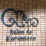 【鎌倉】鎌倉銘菓 紅谷のカフェ!「サロン・ド・クルミッ子」の予約限定プレートとは?!