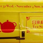 【イベント】日東紅茶 Tea Stand(ティースタンド)でオリジナルメニュー?!