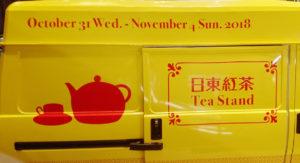 日東紅茶キッチンカー