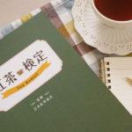 【資格】第3回紅茶検定 に上級(プロフェショナル)登場!専用テキストの内容は?【勉強法】