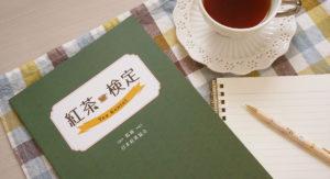 紅茶検定上級(プロフェショナル)テキスト