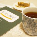 【資格】紅茶検定の難易度は?!試験対策レポート【上級(プロフェッショナル)】