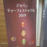 【イベント】紅茶の試飲がいっぱい♪ジャパン・ティーフェスティバル2019参加レポート