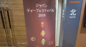 ジャパン・ティーフェスバル