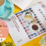【おしらせ】紅茶マガジン「紅茶のとなり。」をあなたにお届け♪Creemaオープン!